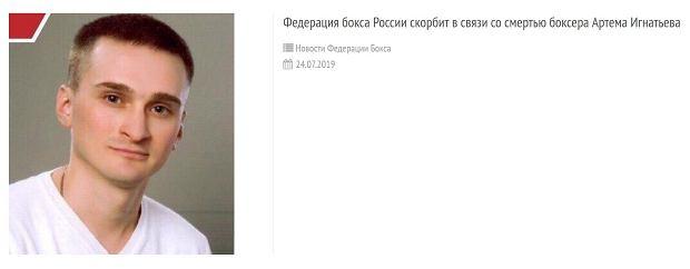 Rosyjska Federacja Bokserska potwierdziła informacje o śmierci Artiem Ignatiewa