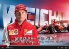 Kimi Raikkonen jest jednocześnie najlepszym i najgorszym lektorem świata