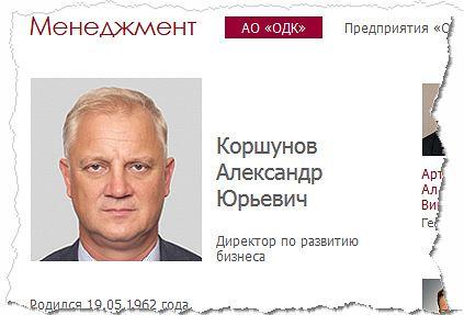 Na wniosek USA we Włoszech zatrzymano rosyjskiego menedżera, oskarżonego o kradzież sekretów silników firmy GE. Miały być wykorzystane w silnikach nowych rosyjskich samolotów pasażerskich MS-21. Zatrzymany to Aleksandr Korszunow z zarządu korporacji ODK.
