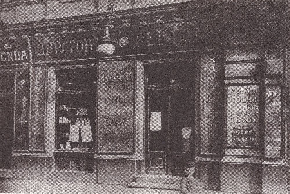 W 1882 r. w Warszawie powstała pierwsza palarnia kawy - to był właśnie Pluton rodziny Tarasiewiczów