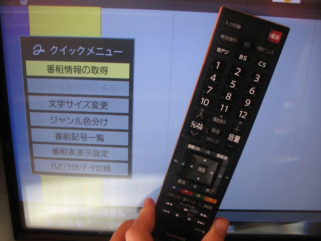 Toshiba 20GL1 - pilot i menu
