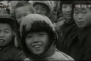 b4efbc14c8d51d Zżyły się z Polakami, nie chciały wracać do Korei - nowy film opowiada o  koreańskich