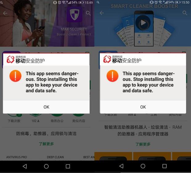 Jedna z fałszywych aplikacji wykrytych przez Trend Micro