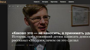 Wywiad z historykiem Aleksandrem Fokinem na portalu meduza.io