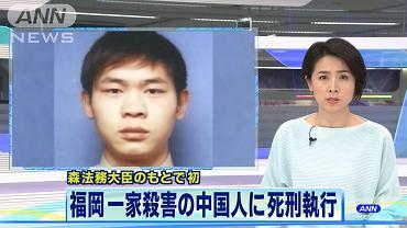 Japonia. W kraju dokonano pierwszej od lat egzekucji obcokrajowca