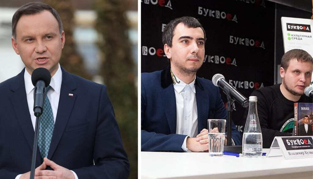 Andrzej Duda / Vovan i Lexus
