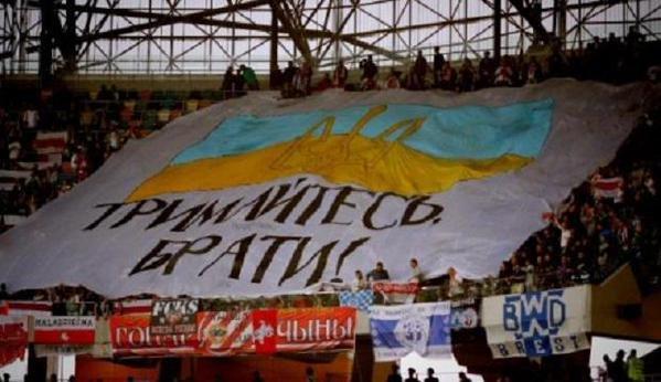 Baner białoruskich kibiców