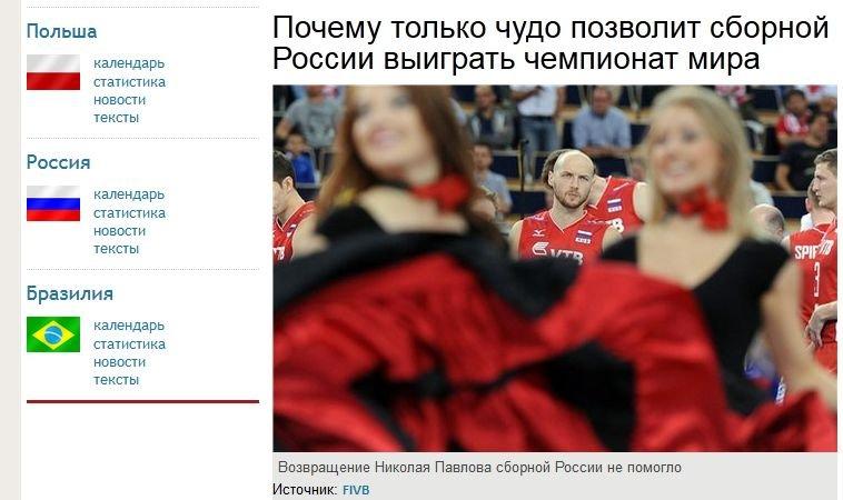 Rosjanie nie wierzą w sukces