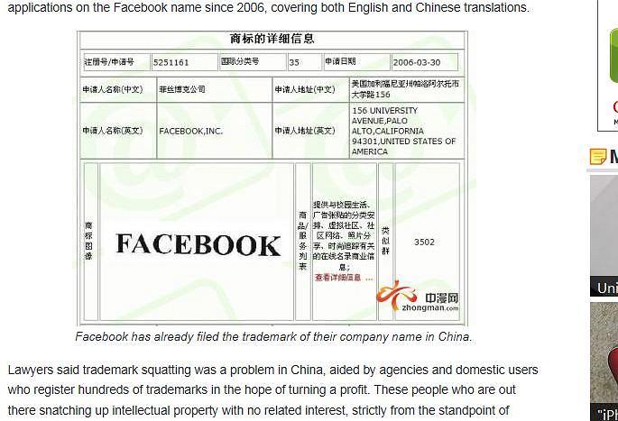 Wniosek Facebooka o rejestrację znaku towarowego w Chinach