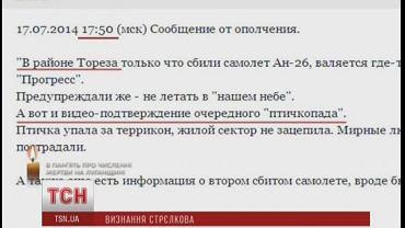 Wpis lidera separatystów Girkina na portalu Vkontakte