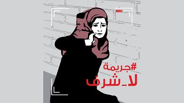 Na rysunku, który stał się symbolem kampanii przeciw zabójstwom honorowym, widać przestraszoną dziewczynę wzorowaną na bohaterce tekstu Raszy Bassis. Patrzy w kamerę, próbuje osłaniać głowę. Napis to gra arabskich słów 'dżarima la szaraf', czyli 'zbrodnia bez honoru' zamiast 'dżarimat-asz-szaraf', czyli 'zbrodnia honorowa'