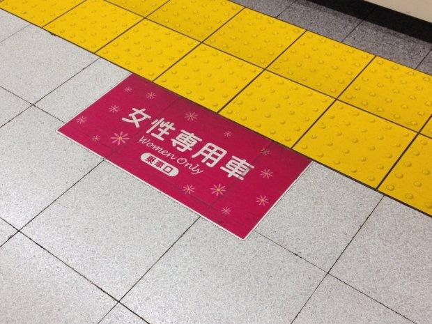 Tokio - wagony