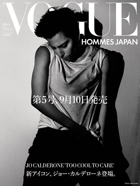 Lady Gaga, fot. Nick Knight, japoński Vogue Homme