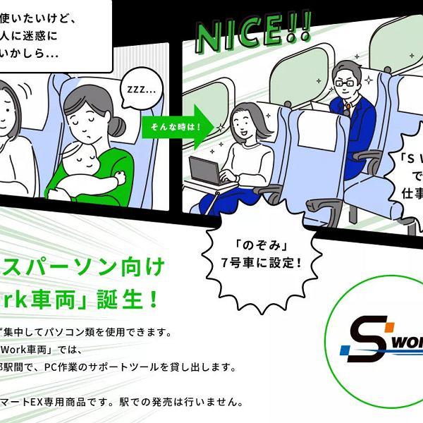 Wagony do pogawędek w sieci w japońskich pociągach