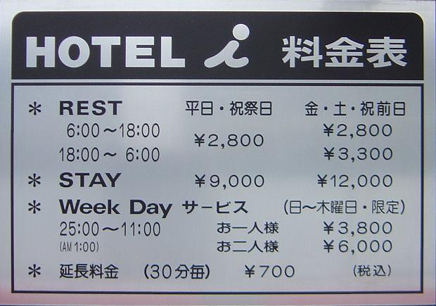 Cennik pokojów w hotelu miłości w dzielnicy Shinjuku w Tokio