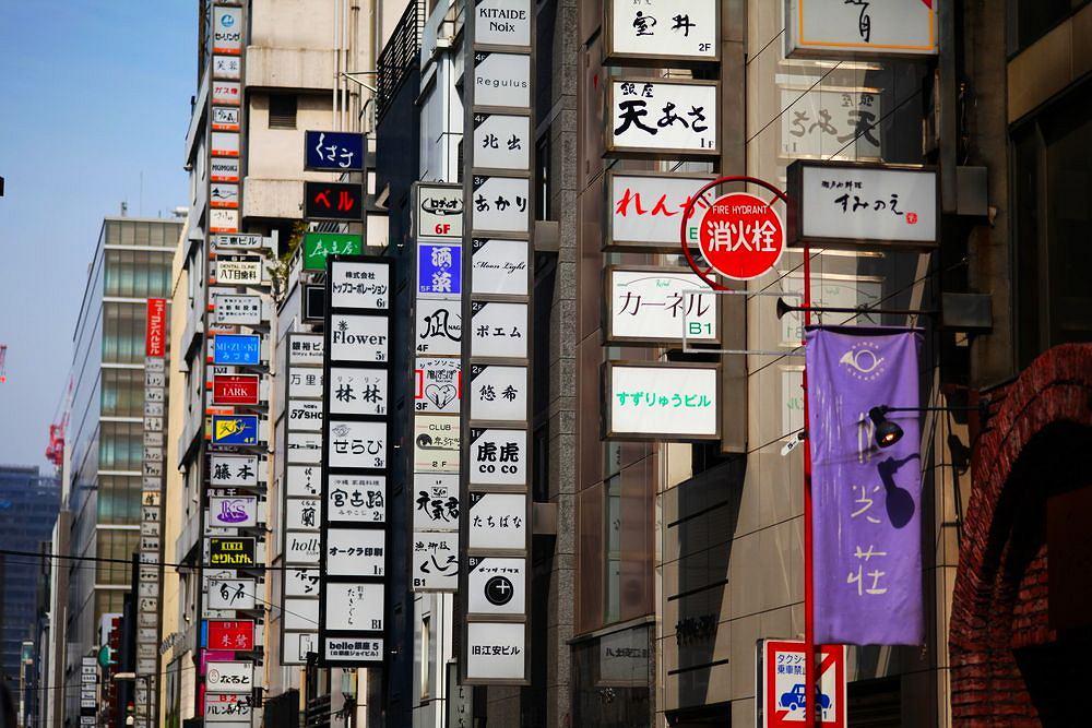 Japonia Tokio - Ginza / Shutterstock
