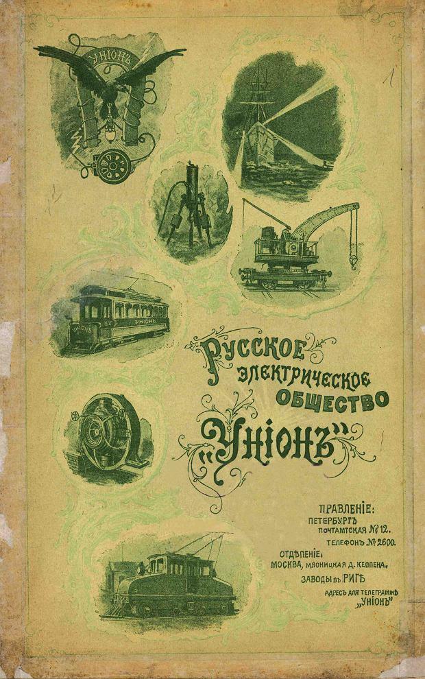 Ulotka dołączona do jednej z ofert budowy tramwajów z 1903 roku