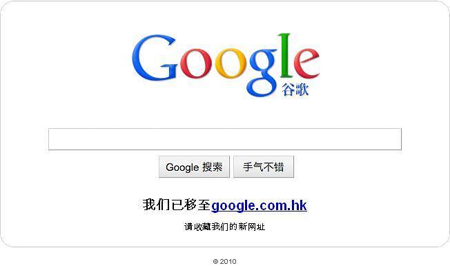 Strona wyszukiwarki Google.cn, która przekierowuje użytkowników do Google.com.hk