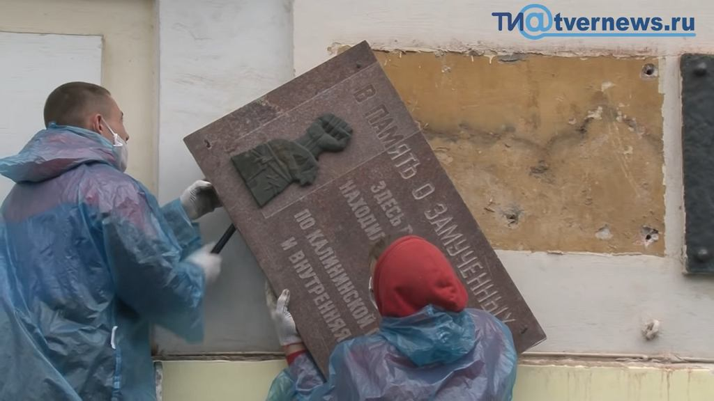 Demontaż tablic w Twerze w Rosji.