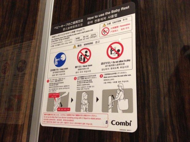 Foteliki dla dzieci w toaletach - instrukcja obsługi (Fot. Marcin Kosman)