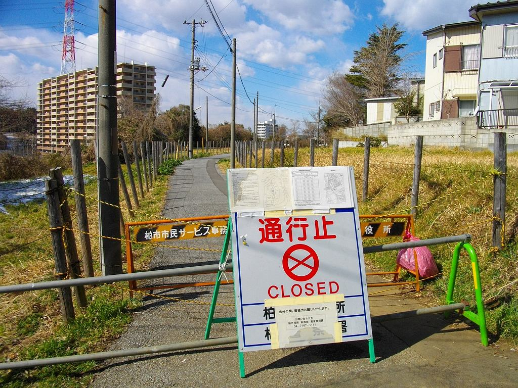 Obszar zamknięty w Fukushimie