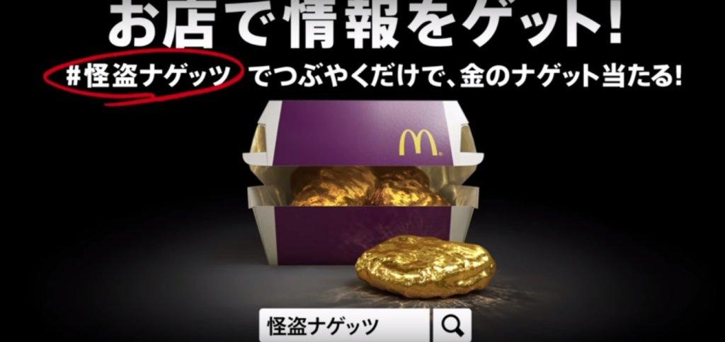 Złote Nuggetsy w japońskim McDonald's