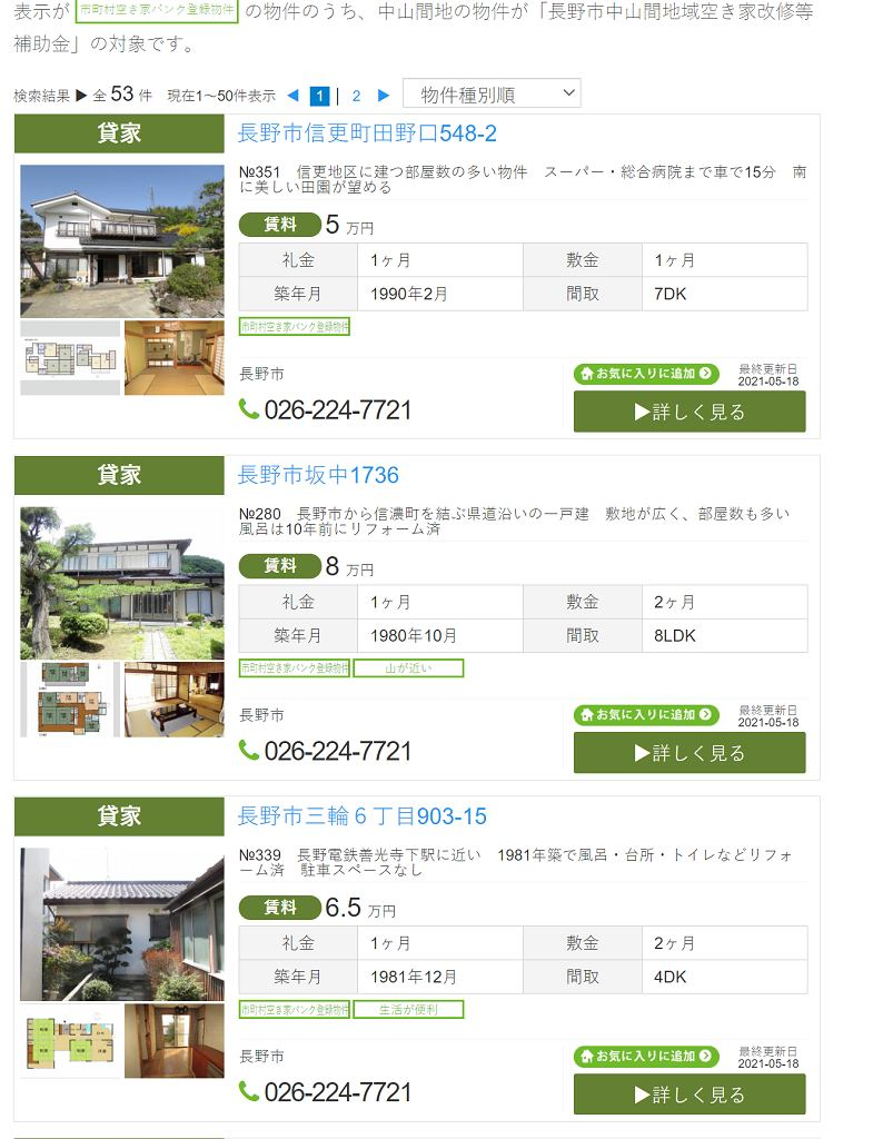 Wyszukiwarka porzuconych domów w Nagano
