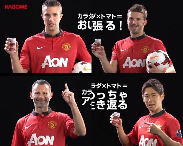 Manchester United w reklamie soku pomidorowego