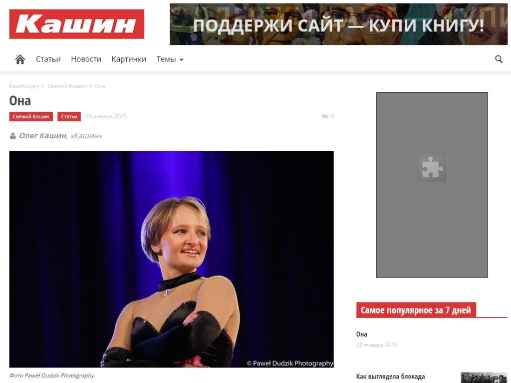 Jekaterina Tichonowa