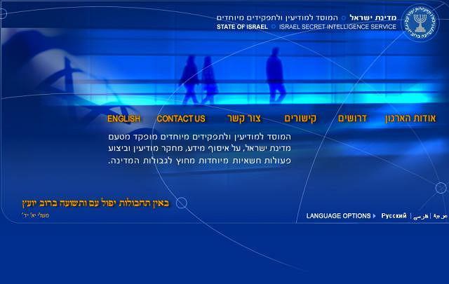 Witryna internetowa izraelskiego wywiadu