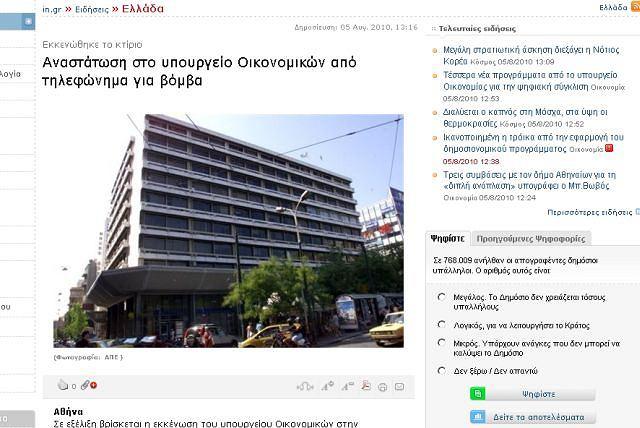 Budynek greckiego ministerstwa finansów policja ewakuowała z powodu bomby