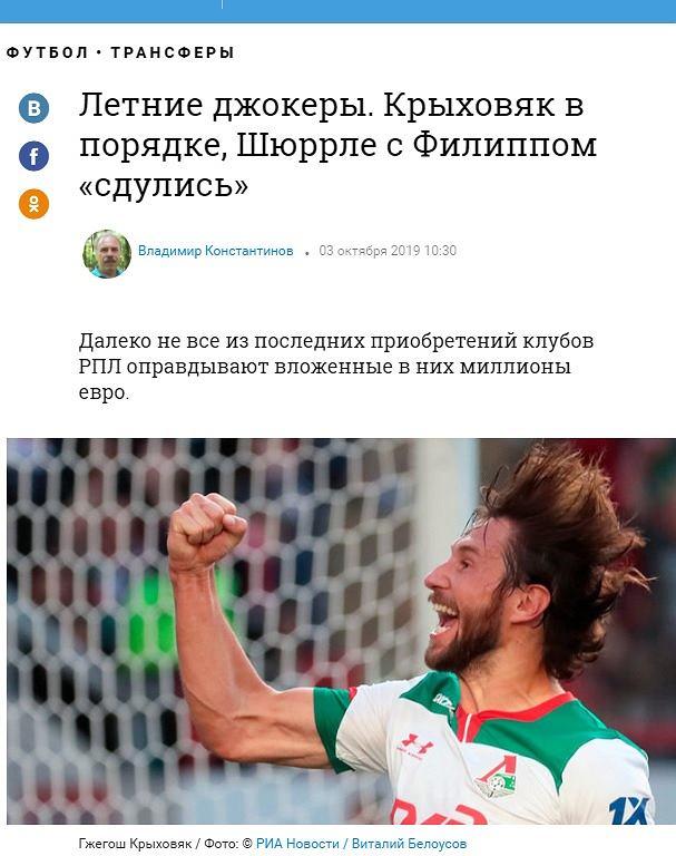Grzegorz Krychowiak w gronie najlepszych letnich transferów ligi rosyjskiej