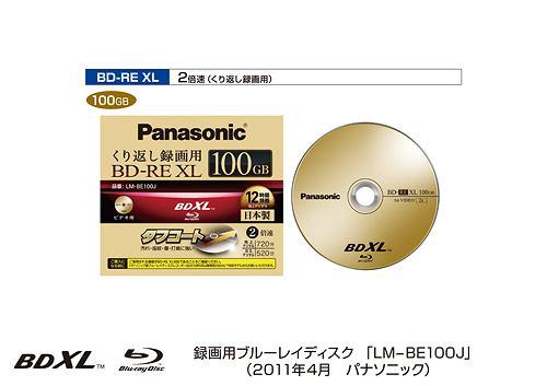 Trójwarstwowe płyty Blu-ray pomieszczą 100GB danych