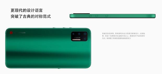 Smartisan Jianguo Pro 3