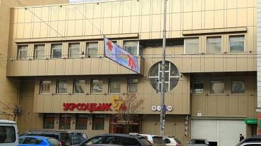 Oddział Ukrsocbank w Kijowie