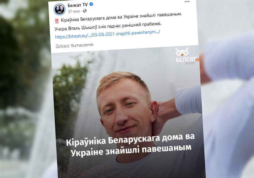 Ukraińska policja: znaleziono ciało szefa Domu Białoruskiego w Kijowie