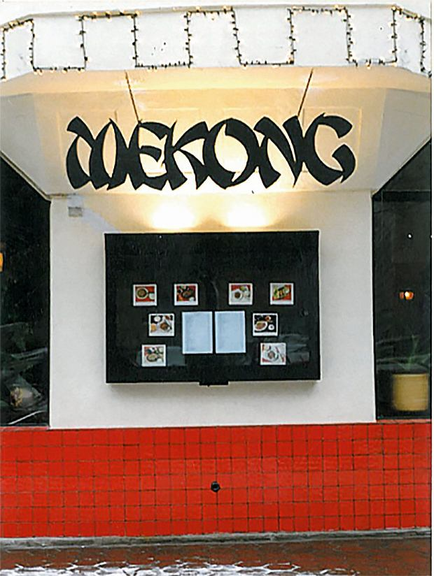 Restauracja Mekong w Warszawie (lata 90. XX w.)