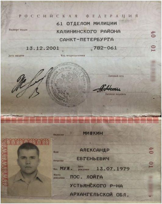 Fotokopia paszportu Miszkina z 2001 roku otrzymana przez Bellingcat od anonimowego informatora