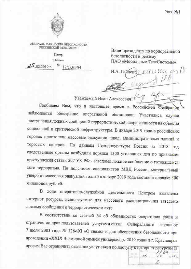 FSB zablokowała ProtonMail i 25 innych adresów IP