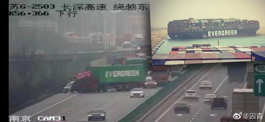 Ciężarówka i kontenerowiec Ever Given - Evergreen