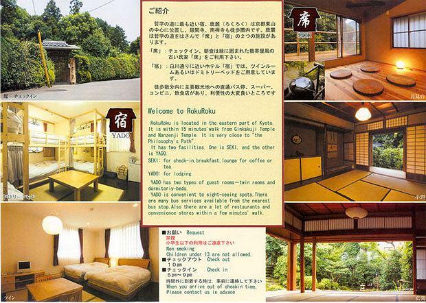 Podróże: pierwsze spotkanie z Japonią, azja, podróże, Ulotka reklamująca niedrogie miejsca noclegowe w Kioto