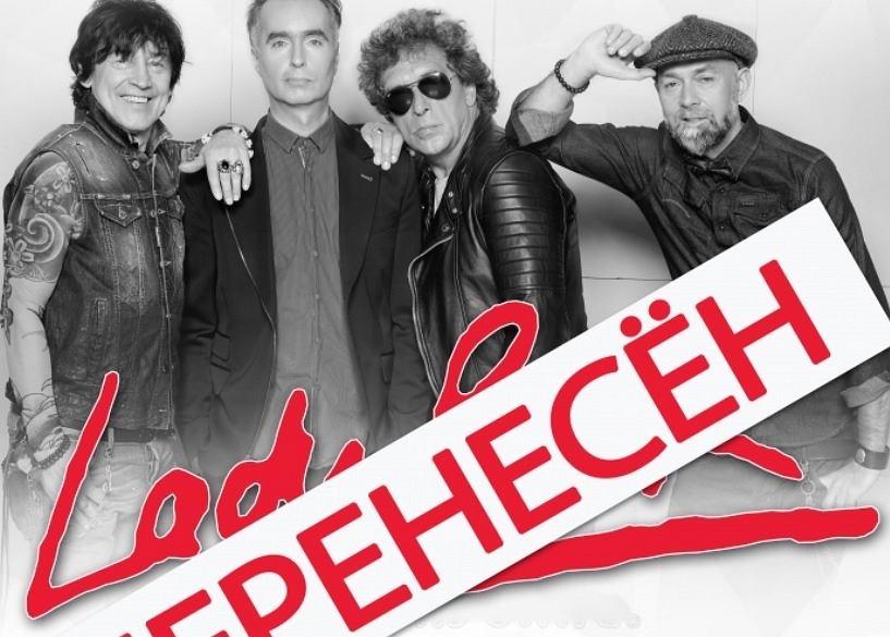 Plakat koncertu Lady Pank w Grodnie