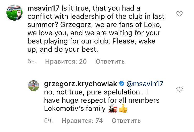 Grzegorz Krychowiak odpowiada kibicowi