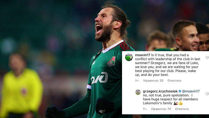 Grzegorz Krychowiak odpowiada kibicowi na Instagramie