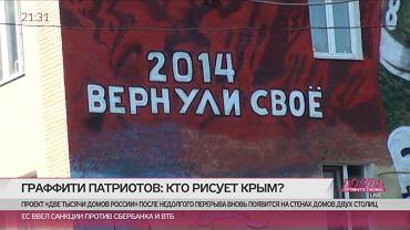 """Ściana w Moskwie z graffiti: """"W 2014 odzyskaliśmy swoje"""""""