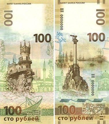 Nowe rosyjskie banknoty z zabytkami z Krymu